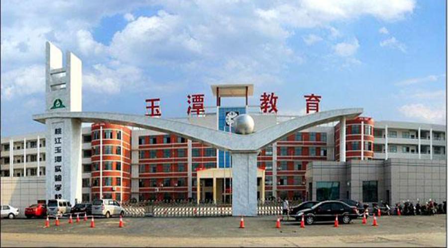 湖南玉潭教育