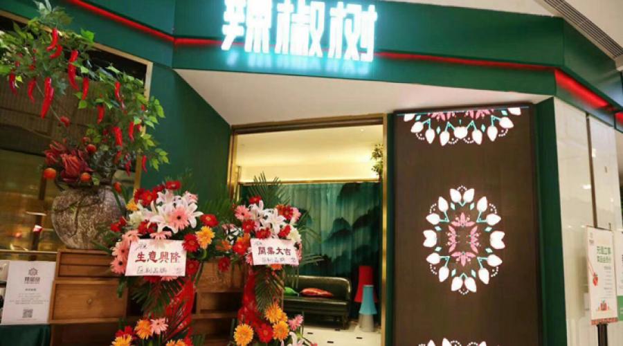 长沙国金中心辣椒树餐厅